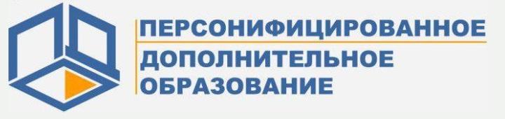 Портал персонифицированного дополнительного образования Свердловской области